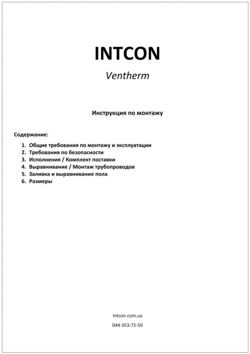 Intcon instrukciy