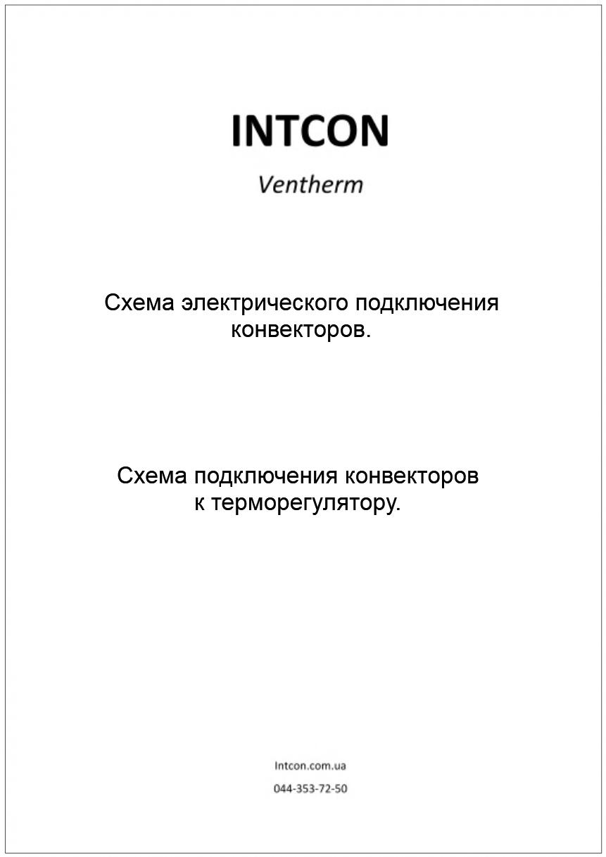 Intcon instrukciy2