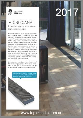 Jaga_Micro_Canal_2017_1.jpg