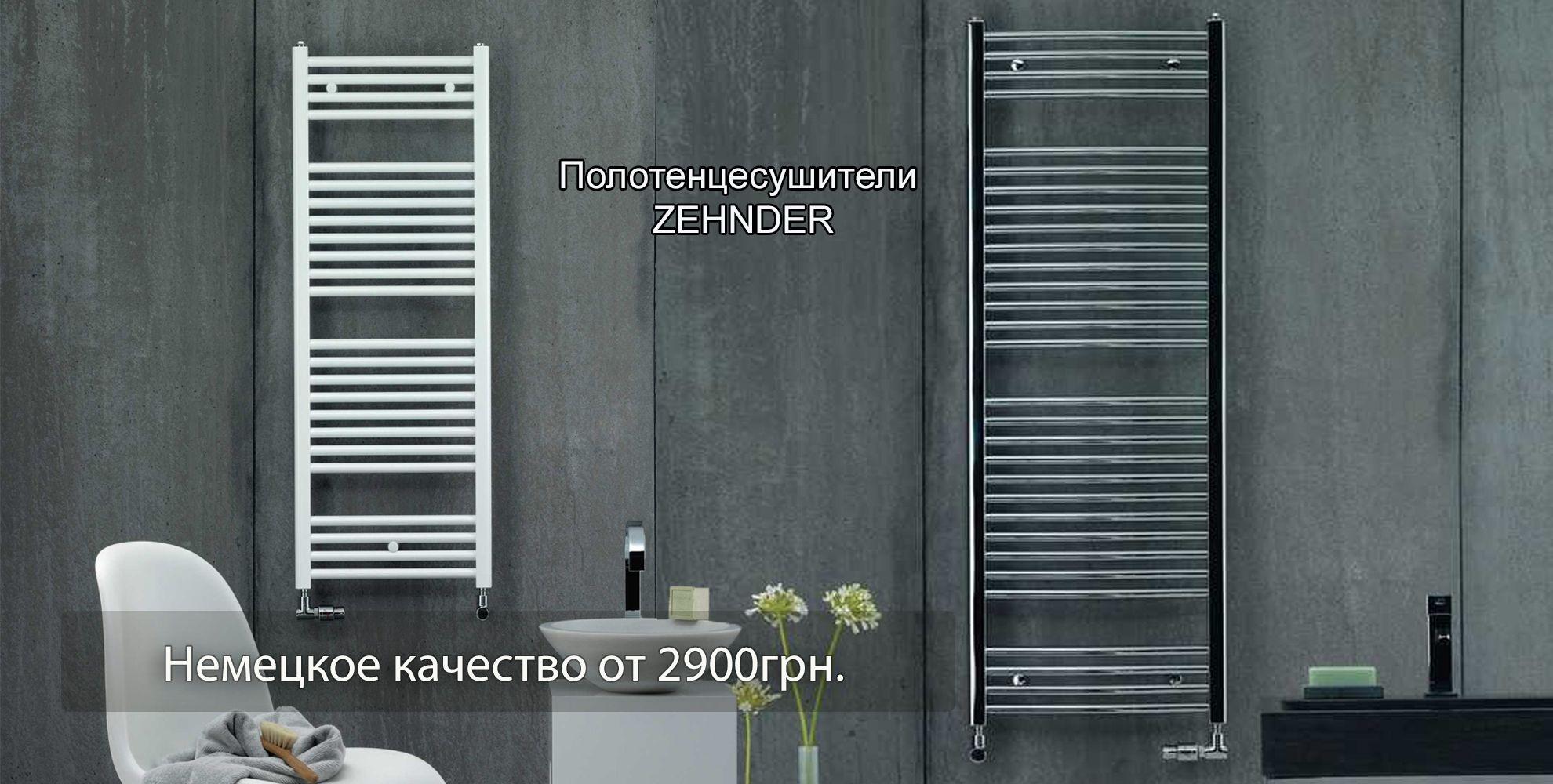 Полотенцесушители ZEHNDER